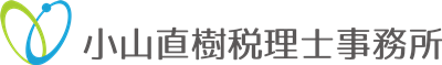 小山直樹税理士事務所 | 完全税理士対応をご希望の方へ | 大阪府吹田市江坂
